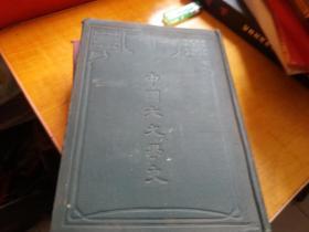 中国大文学史【全一册】 民国19年11月15版 (32开精装)