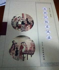 苏州民俗采风录