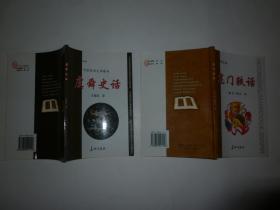 《虞舜史话》《盐湖史话》《龙门轶话》【合售、参阅详细描述】.
