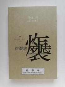 炸裂志 阎连科长篇小说典藏 作者亲笔签名本 一版一印
