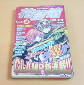 最新漫画连载:花梦馆(2003 .7)
