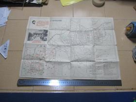 广州市区简图 1967年编制 1968年出版 正背面都有毛主席头像