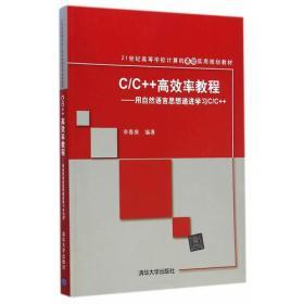 C/C++高效率教程——用自然语言思想递进学习C/C++(21世纪高等学校计算机基础实用规划