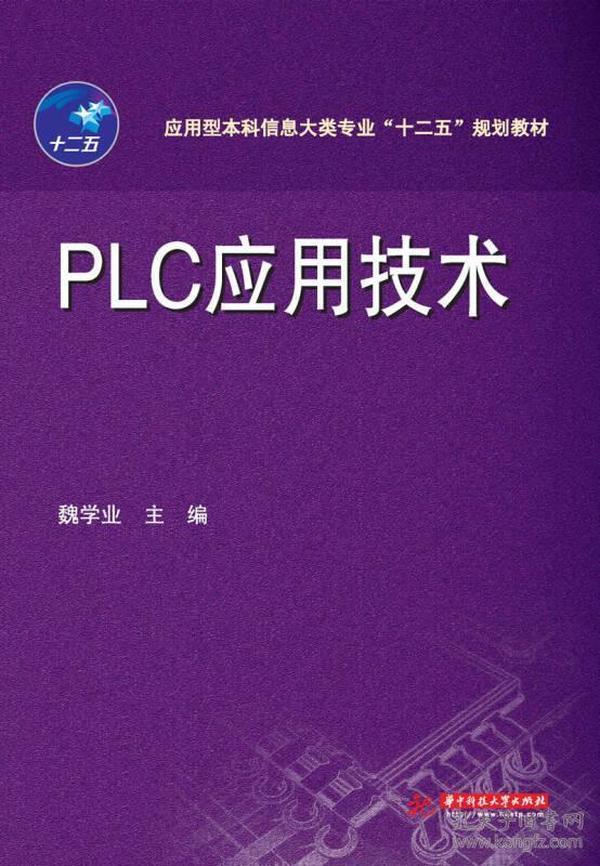"PLC应用技术/应用型本科信息大类专业""十二五""规划教材"