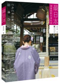 最日本:深度剖析日本社会
