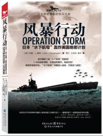 """现货-风暴行动:揭秘日本""""水下航母""""轰炸美国绝密计划"""
