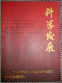 科学发展(2008年 创刊号)