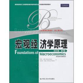 宏观经济学原理(英文版·第4版)