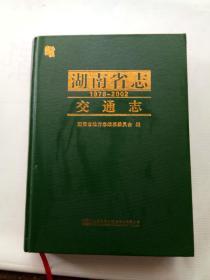 湖南省志  交通志  1978—2002