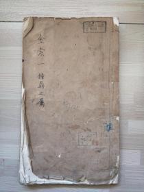 741大清道光白纸精刻【金索一锺鼎】一厚册全、尺寸26x15cm【宋版、元版、明版、手写。手抄、写刻、版本