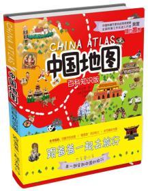 中国地图(百科知识版本)跟爸爸一起去旅行