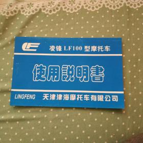 凌峰LF100型摩托车使用说明书