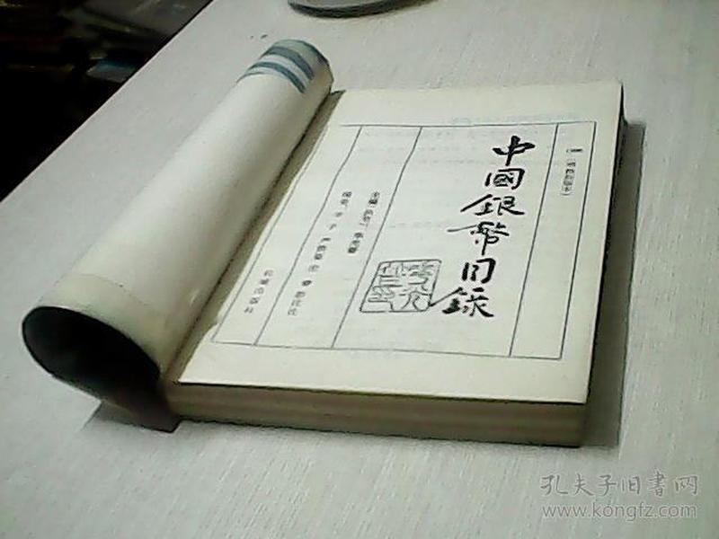 中国银币目录(1996增修新版本)