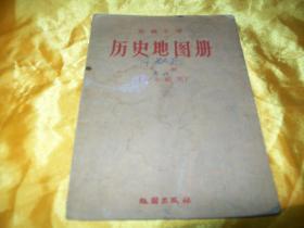高级小学 历史地图册 下册(六年级用)