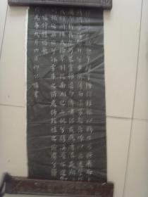 3--80柳公权拓片