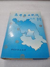 《高邮出土铁钱》稀缺!中国金融出版社 1995年1版1印 精装1册全 仅印3000册