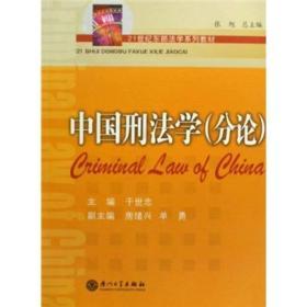 中国刑法学(分论) 9787561530801