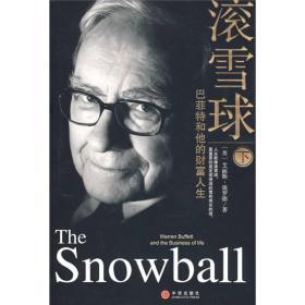 滚雪球(下):巴菲特和他的财富人生