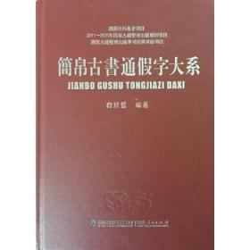 简帛古书通假字大系(16开精装 全一册)