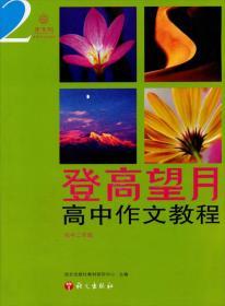 高中作文教程:登高望月(高中2年级)