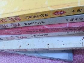 那时汉朝.(1-7册全套)汉朝史的通俗普及范本 高清复印 特价处理