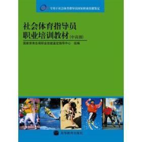 社会体育指导员职业培训教材.中高级