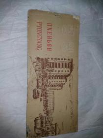 五十年代明信卡 1册
