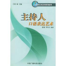 主持人口语表达艺术 张颂 中国广播影视出版社 9787504340559