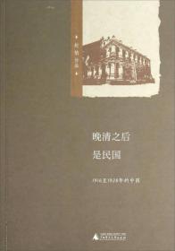 晚清之后是民国:1916至1928年的中国