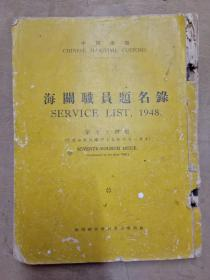 民国海关文献:《海关职员题名录》(第七十三期) 截至民国37年