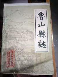 清嘉庆《鲁山县志》