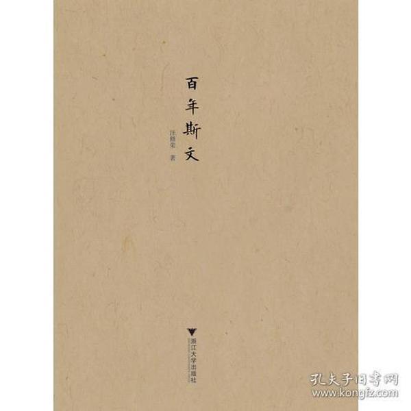 """百年斯文 """"民国人物传记""""丛书"""