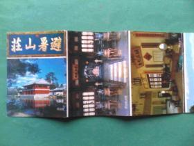 避暑山庄旅游图页,折页128开约20面