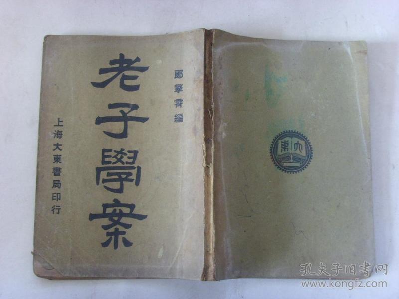老子学案【1928年5月版】...
