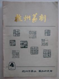 1982年杭州篆刻