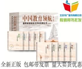 中国教育领航:教育家型校长与学校发展丛书