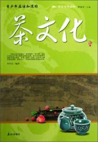 茶文化阅/读中华国粹: