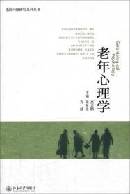 老龄问题研究系列丛书:老年心理学