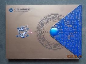 中国建设银行;十二生肖龙卡珍藏册【含有12张生肖龙卡+龙卡个性化邮票版票12张】