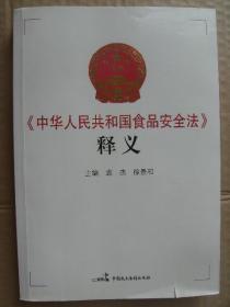 《中华人民共和国食品安全法》释义