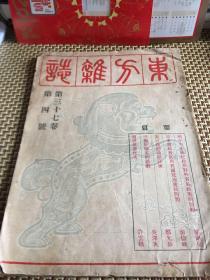 东方杂志(民国)1940年第三十七卷第四号