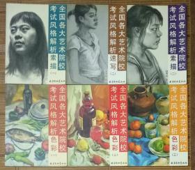 全国各大艺术院城考试风格解析六册:素描(一),素描(二),速写(二),色彩(1,2,3)