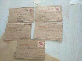 70年代天津寄北京特种挂号信函贴20分邮票实信封5枚 漂亮 仔细看大图【有两个信封邮票被剪掉】