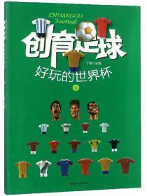 创育足球 好玩的世界杯(上下)