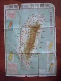 1955年1版1印 2开台湾地图《美丽富饶的台湾省》【有浓政治色彩的:台湾自古以来是中国的领土、美蒋侵占台湾军事基地等》【稀缺品】