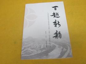 百越新韵——广西民族传统文化传承与发展(宜州)学术座谈会论文集