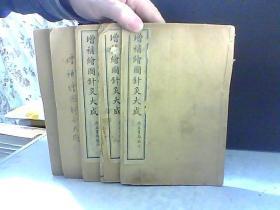 增补绘图针灸大成 全6册12卷【卷5后面缺了一点】