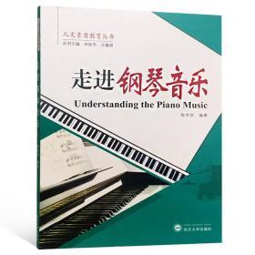 走进钢琴音乐