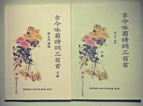 古今咏菊诗词三百首(上下全)