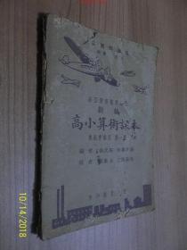 民国28年版 新编高小算术课本 (春秋季通用 )第一册
